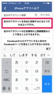 フェイスブック退会のやりかたスマホ編-4