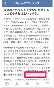 フェイスブック退会のやりかたスマホ編-5