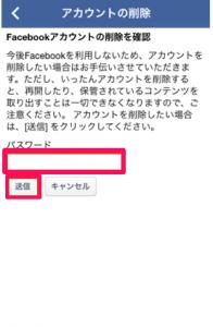 フェイスブック退会のやりかたスマホ編-6
