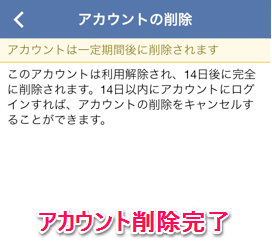フェイスブック退会のやりかたスマホ編-7