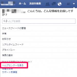 フェイスブック退会のやり方パソコン編-2