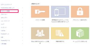 フェイスブック退会のやり方パソコン編-3