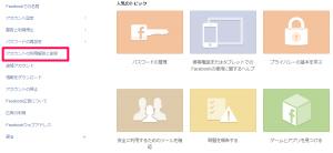 フェイスブック退会のやり方パソコン編-4