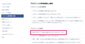 フェイスブック退会のやり方パソコン編-5