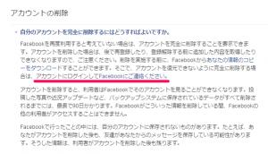 フェイスブック退会のやり方パソコン編-6