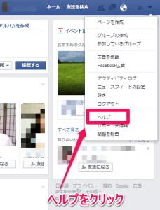 フェイスブック退会のやり方パソコン編