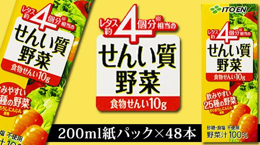 伊藤園の野菜ジュース「せんい質野菜」
