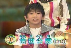 前田公輝の子役時代