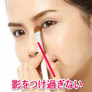 でかい鼻を小さくするメイク方法