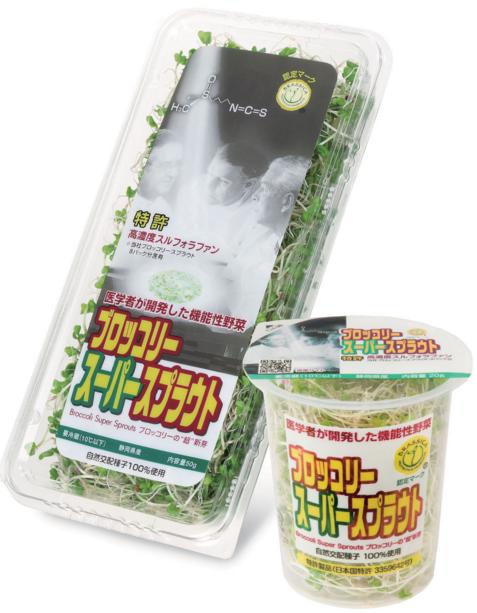 スーパーブロッコリースプラウトの栄養価