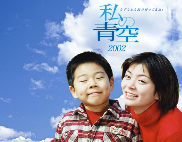 歴代NHK朝ドラの視聴率ランキング1位の私の青空