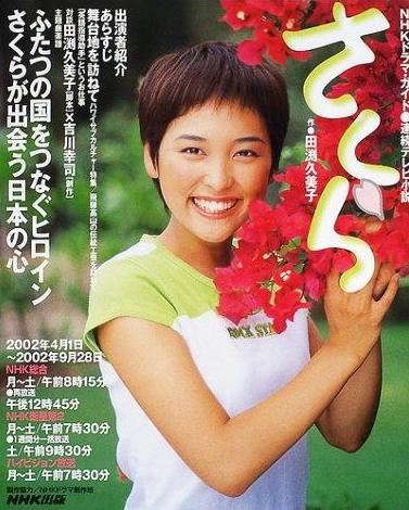 歴代NHK朝ドラの視聴率ランキング2位のさくら