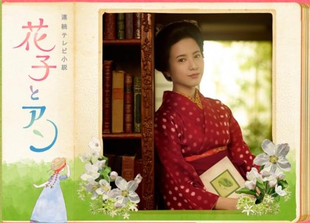 歴代NHK朝ドラの視聴率ランキング4位の花子とアン