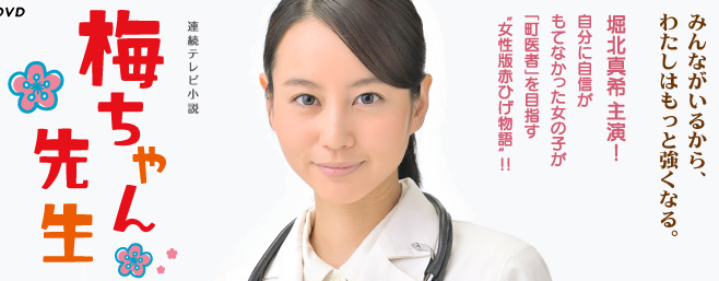 歴代NHK朝ドラの視聴率ランキング10位の梅ちゃん先生