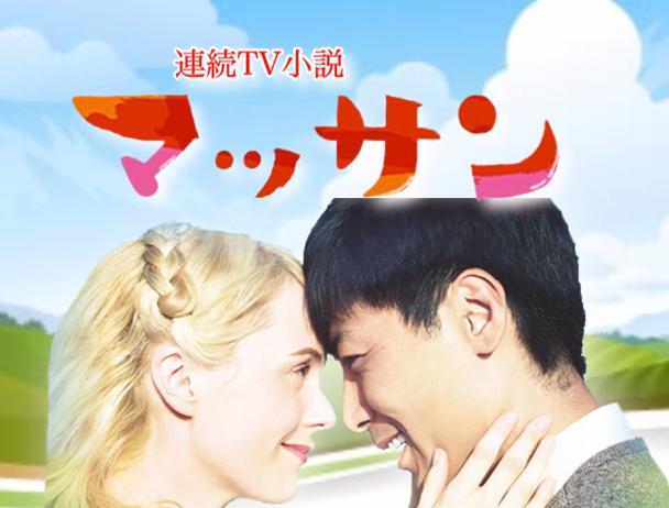 歴代NHK朝ドラの視聴率ランキング8位のマッサン