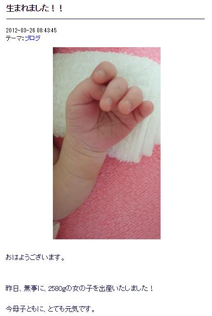 渡部建の元カノ伊藤裕子の出産報告