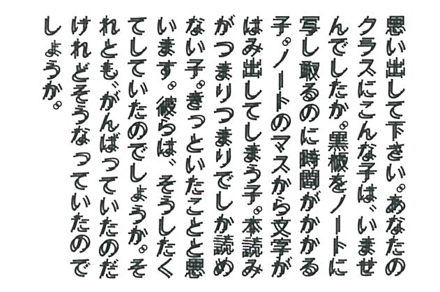 ディスレクシアの人の文字の見え方