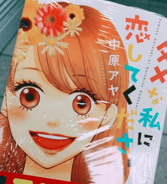 ドラマダメ恋の原作