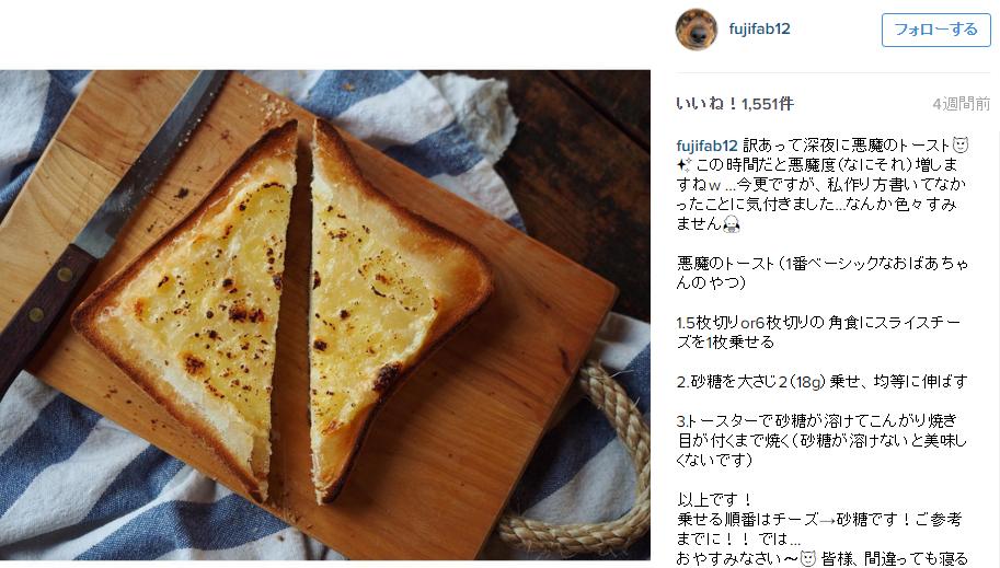 悪魔のトーストのレシピ