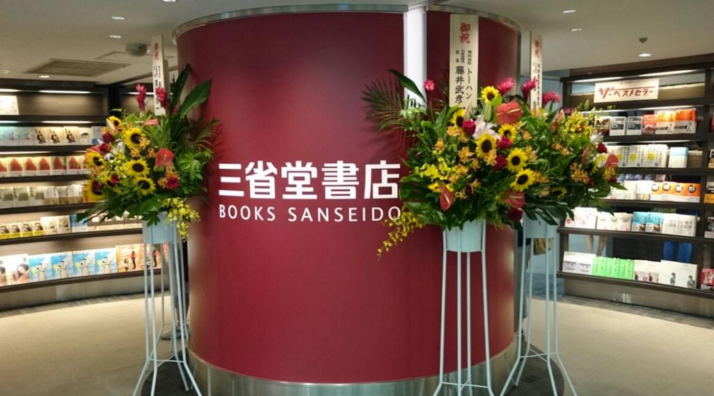 柚木麻子のサイン会会場の三省堂書店池袋本店