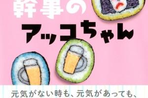 柚木麻子の新刊
