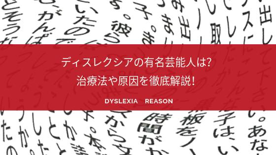 ディスレクシアのイメージ