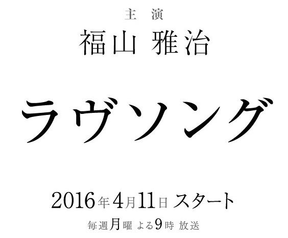 月9「ラブソング」は4月11日スタート