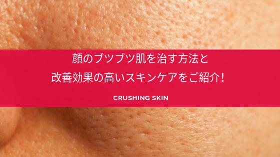 ブツブツ肌のイメージ画像