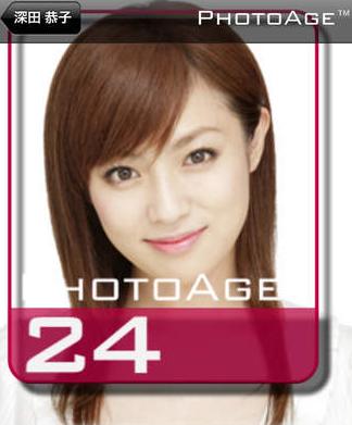 フォトエイジを使った深田恭子の見た目年齢