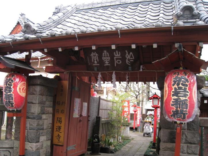 東京の恋愛パワースポット、陽運寺