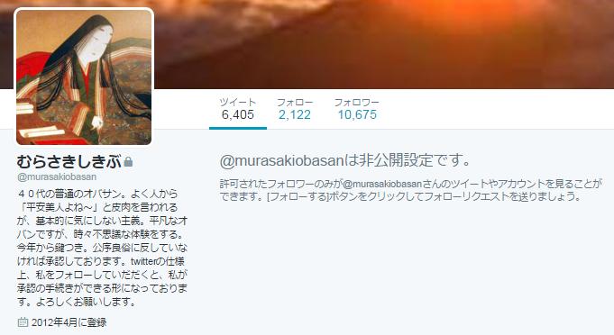 熊本地震を予言した紫式部さん