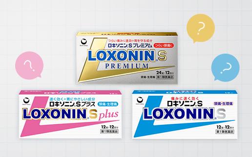 ぎっくり腰にロキソニンは効くの?