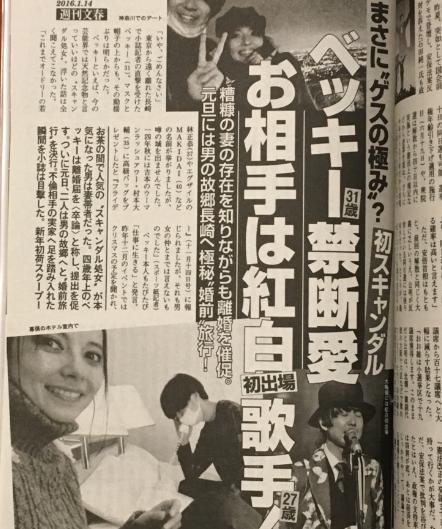 ベッキーと川谷絵音のスキャンダル報道