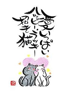 恋愛成就の待ち受け画面「招き猫」
