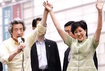 小泉総理と小池百合子