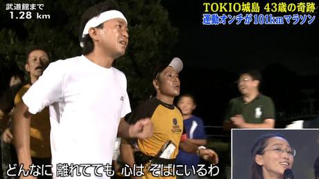 24時間テレビのマラソン走った城島茂