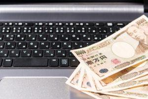 パソコンで収入を得る