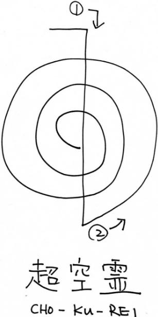 レイキシンボル-1