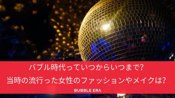 バブル時代のミラーボール