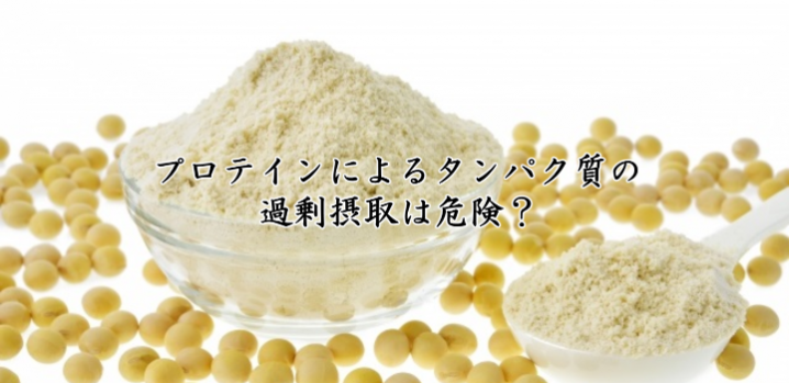 プロテインによるタンパク質の過剰摂取は危険?副作用で肝臓 ...