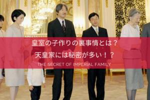 皇室の方々