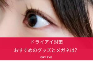 ドライアイの女性の目