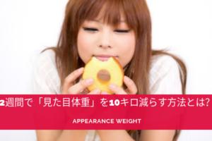 お菓子を食べたそうに見つめる女性イメージ